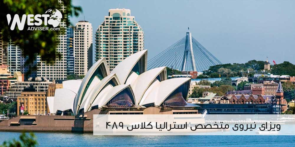 ویزای اسپانسری نیروی متخصص استرالیا کلاس 491