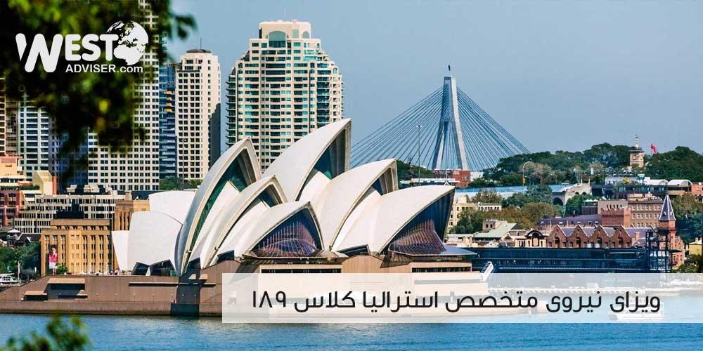 مهاجرت به استرالیا، ویزای ساب کلاس 189 استرالیا