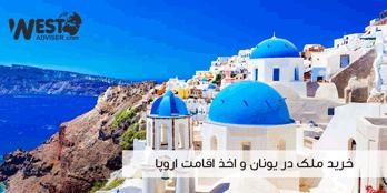 خرید ملک در یونان و اخذ اقامت اروپا