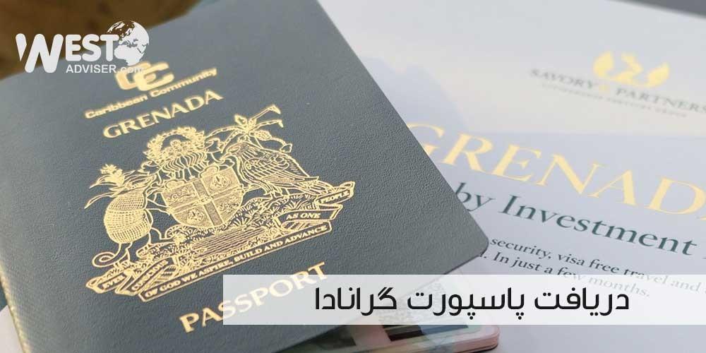 دریافت پاسپورت گرانادا