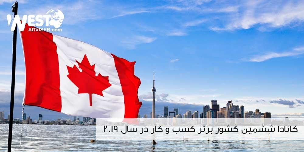 کانادا ششمین کشور برتر کسب و کار در سال ۲۰۱۹