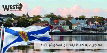 مهاجرت به نوا اسکوشیا  2019 – مهاجرت به کانادا