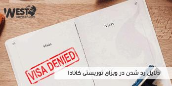 دلایل رد شدن در ویزای توریستی کانادا