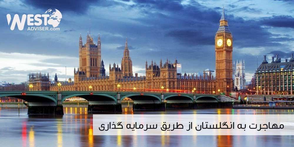 مهاجرت به انگلستان از طریق کار آفرینی