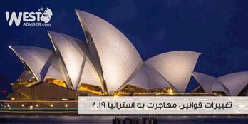 تغییرات جدید استرالیا از تاریخ 16 نوامبر 2019