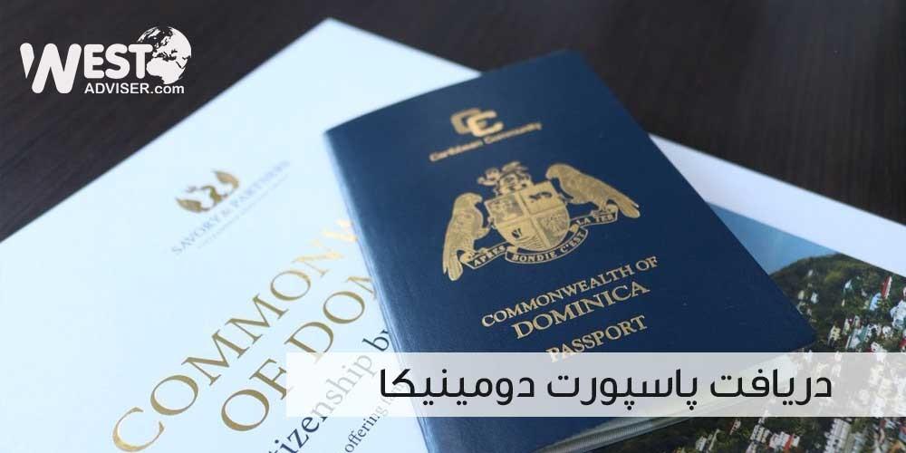 دریافت پاسپورت دومینیکا، اخذ اقامت دومینیکا از طریق سرمایه گذاری