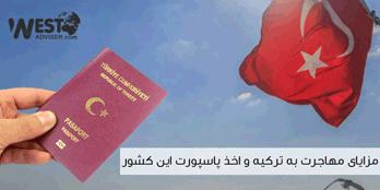 مزایای مهاجرت به ترکیه