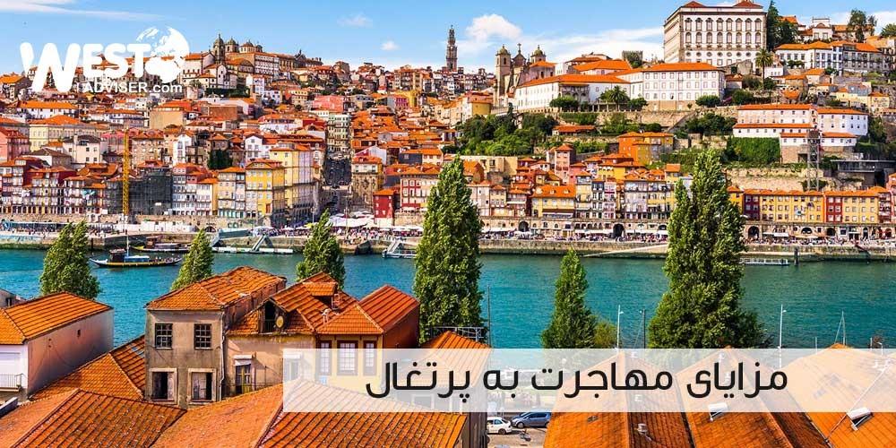 خرید ملک در پرتغال و اخذ اقامت اروپا