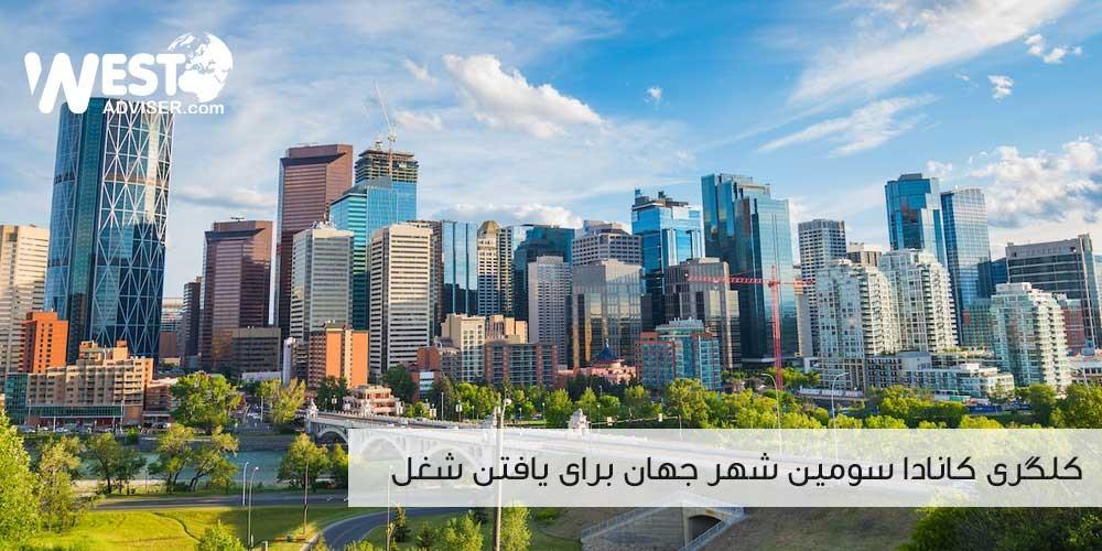 کلگری کانادا سومین شهر جهان برای یافتن شغل