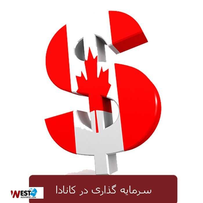 ویزای سرمایه گذاری کانادا درسال ۲۰۲۰