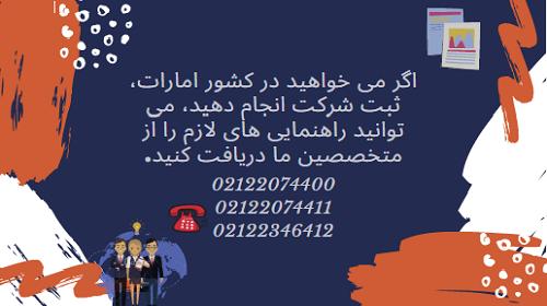 مهاجرت از طریق ثبت شرکت در امارات