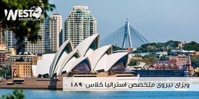 ویزای اسپانسری نیروی متخصص استرالیا کلاس 189