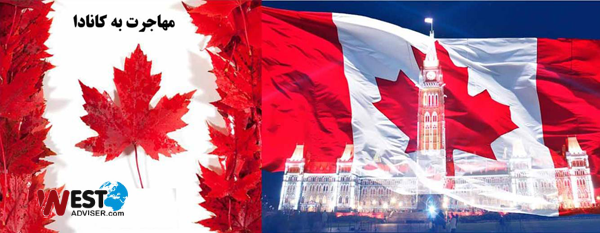 مراحل مهاجرت به کانادا
